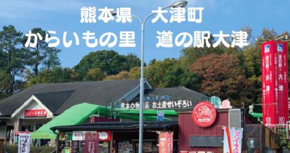 道の駅大津つーしん