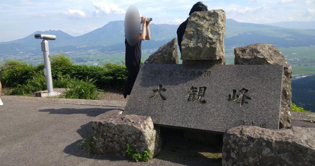 大観峰の撮影スポット