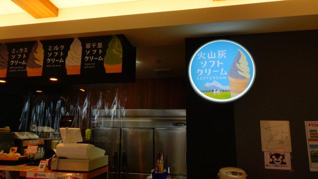 阿蘇山の火山灰ソフトクリーム