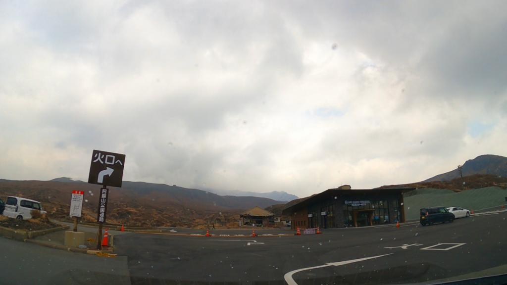 阿蘇山上駐車場に戻る